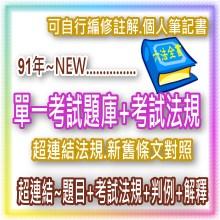 制止非法劫持航空器公约new樂豆官網